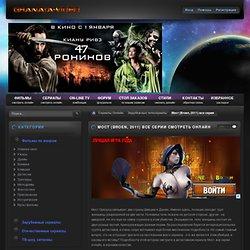 Мост (Broen, 2011) все серии смотреть онлайн в хорошем качестве