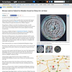 Bronze mirror linked to Himiko found in China for 1st time