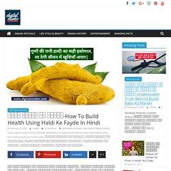जाने हल्दी के फायदे-How To Build Health Using Haldi Ke Fayde In Hindi