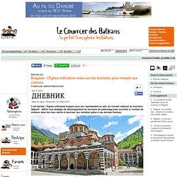 Bulgarie : l'Église orthodoxe mise sur les touristes pour remplir ses caisses