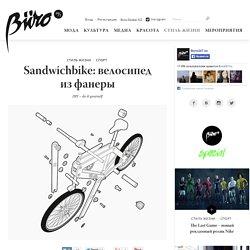 Новый велосипед-сэндвич из фанеры, Buro 24/7