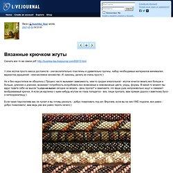 businka_lisa: Вязанные крючком жгуты