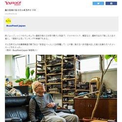 新入社員に伝えたい本当のトコロ (BuzzFeed Japan) - 【Yahoo! JAPAN限定先行配信】