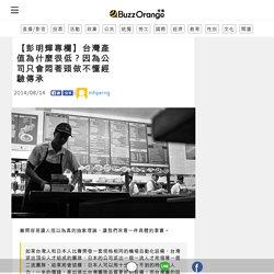 【彭明輝專欄】台灣產值為什麼很低?因為公司只會悶著頭做不懂經驗傳承
