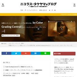 完璧なスキントーン(肌色)をシンプルに得る方法。by Color Grading Central [カラーコレクション、カラーグレーディング]│ニコラス・タケヤマのブログ