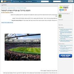חופשת כדורגל עם חבילות ספורט ליברפול