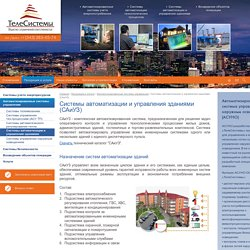 Cистемы автоматизации зданий - автоматизация инженерных систем зданий, автоматическое регулирование систем отопления