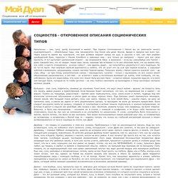 Cоциостеб - откровенное описания соционических типов