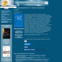Вильямс книга Язык программирования C++. Лекции и упражнения