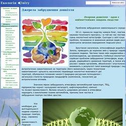 Джерела забруднення довкілля - Екологія Cвіту