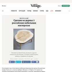 Cделано из дерева: 7 российских мебельных мастерских — The Village — The Village — поток «Гид The Village»