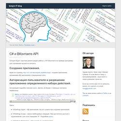 C# и ВКонтакте API