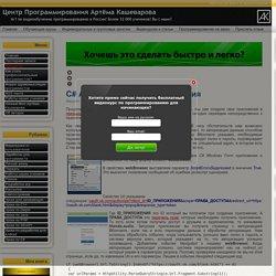 C# API ВКонтакте — Авторизация