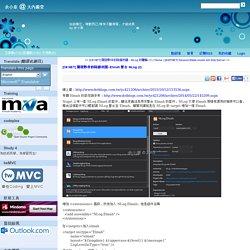 [C#.NET] 開發夥伴的除錯利器–Elmah 整合 NLog (2) - 余小章 @ 大內殿堂- 點部落