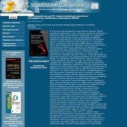 Вильямс книга Адаптивный код на C#: проектирование классов и интерфейсов, шаблоны и принципы SOLID