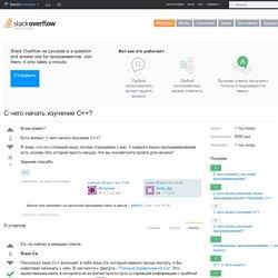 С чего начать изучение C++? - Stack Overflow на русском