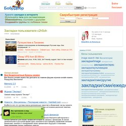 BookMarks на BobrDobr.ru (Login)