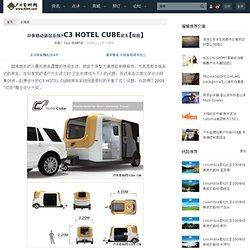 环保移动旅馆系统-C3 HOTEL CUBE房车[组图] - 房车 - 户外资料网