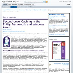 Доступ к данным - Second-Level Caching in the Entity Framework and AppFabric