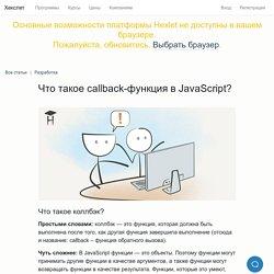 Что такое callback-функция в JavaScript?
