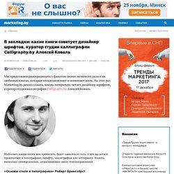 В закладки: какие книги советует дизайнер шрифтов, куратор студии каллиграфии Calligraphy.by Алексей Коваль