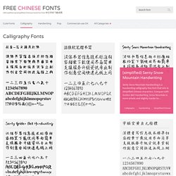 Calligraphy Archives - Free Chinese Font