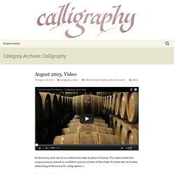 calligraphy blog » Calligraphy