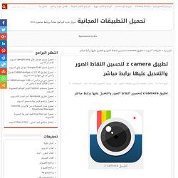 تطبيق z camera لتحسين التقاط الصور والتعديل عليها برابط مباشر