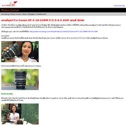เลนส์มุมกว้าง Canon EF-S 10-22MM F/3.5-4.5 USM เลนส์ Wide