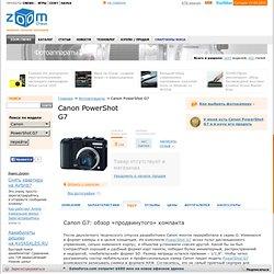 Canon PowerShot G7 - Тестирование. Детальный тест Canon PowerShot G7.