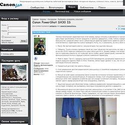 Сообщество любителей Canon