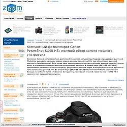 Компактный фотоаппарат Canon PowerShot SX40 HS: полевой обзор самого мощного ультразума. Cтатьи, тесты, обзоры