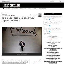Το σοκαριστικό κόστος των capital controls
