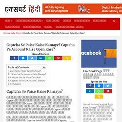 Captcha Se Paise Kaise Kamaye? Captcha Pe Account Kaise Open Kare? - Expert Hindi