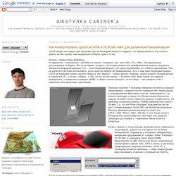 Как конвертировать проекты CATIA в 3D Studio MAX для дальнейшей визуализации?
