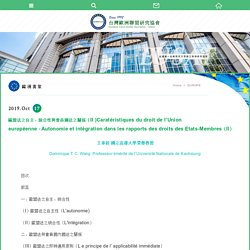 歐盟法之自主、統合性與會員國法之關係(II )Caratéristiques du droit de l'Union européenne:Autonomie et intégration dans les rapports des droits des Etats-Membres(II) - EUROPE - 台灣歐洲聯盟研究協會