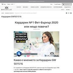 Cardarine GW501516 №1 Фет-Бърнър на 2020? – imusclebg