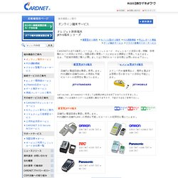 日本カードネットワーク(CARDNET)│端末機器のご案内│オンライン端末サービス