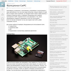 Функционал CarPC