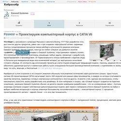 Проектируем компьютерный корпус в CATIA V6 / Блог компании Dassault Systemes