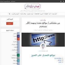 مواقع مفيدة ومهمة لكل مستخدم – مدونة cBlog