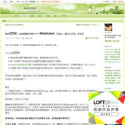 国内CDN、云加速服务比较——Webluker、又拍云、盛大云分发、安全宝 - hanguokai的日志 - 网易博客