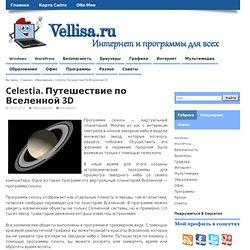 Celestia. Путешествие по Вселенной 3D