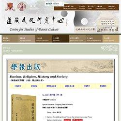 道教文化研究中心 Centre for Studies of Daoist Culture