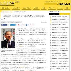 やっぱり疫病神? マック異物混入・赤字転落は元CEOの原田泳幸が原因だった!?|LITERA/リテラ