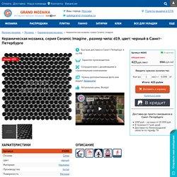 Керамическая мозаика, серия Ceramic Imagine по цене 470 руб./лист! Артикул: 44265. Цвет: черный. Материал: керамика