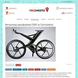 Велосипед-транформер CERV от Cannondale