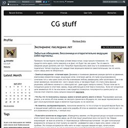 CG stuff - Экспириенс последних лет