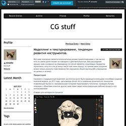 CG stuff - Mоделлинг и текстурирование, тенденции развития инструментов.