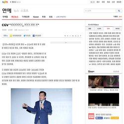 "CGV ""스크린독과점, 관객이 몰릴 뿐"""